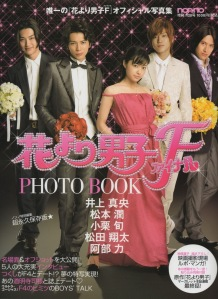 hana20yori20dango20final20-20photobook1