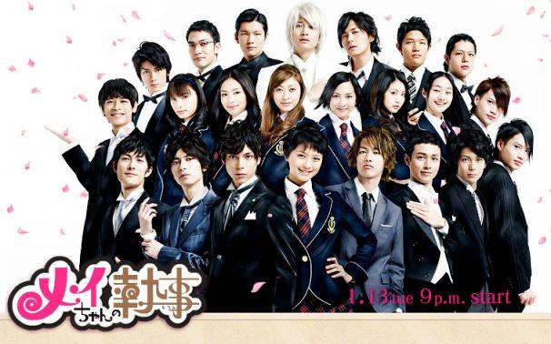 mei-chan-banner1